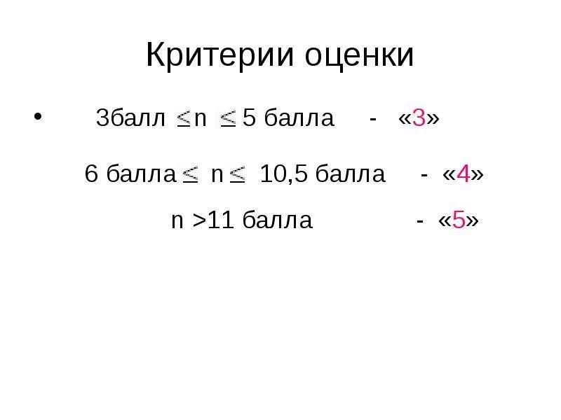Критерии оценки 3балл n 5 балла - «3»