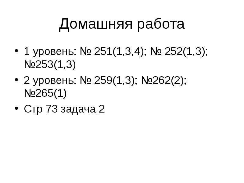 Домашняя работа 1 уровень: № 251(1,3,4); № 252(1,3); №253(1,3) 2 уровень: № 259(1,3); №262(2); №265(