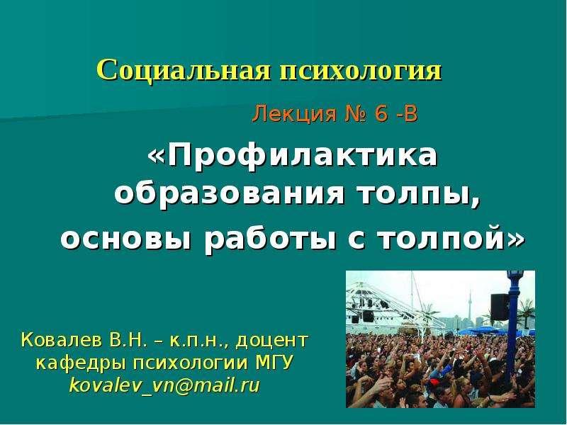 Презентация Профилактика образования толпы, основы работы с толпой