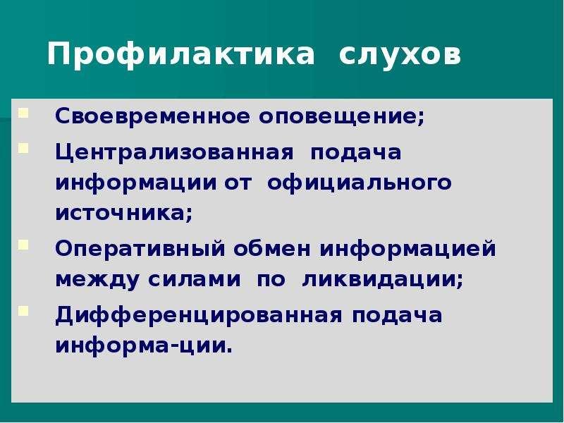 Профилактика слухов Своевременное оповещение; Централизованная подача информации от официального ист