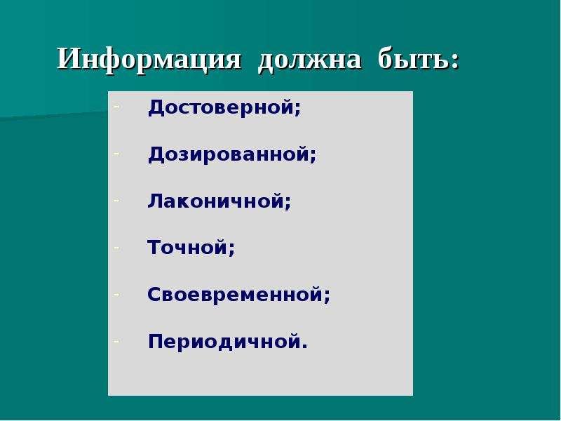 Информация должна быть: Достоверной; Дозированной; Лаконичной; Точной; Своевременной; Периодичной.