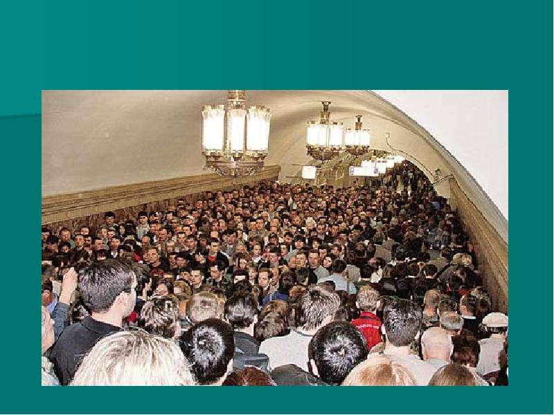 Профилактика образования толпы, основы работы с толпой, рис. 9