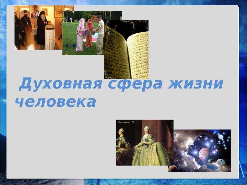 Презентация Духовная сфера жизни человека