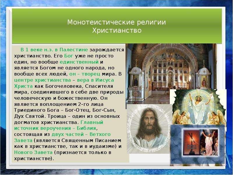 Монотеистические религии Христианство В 1 веке н. э. в Палестине зарождается христианство. Его Бог у