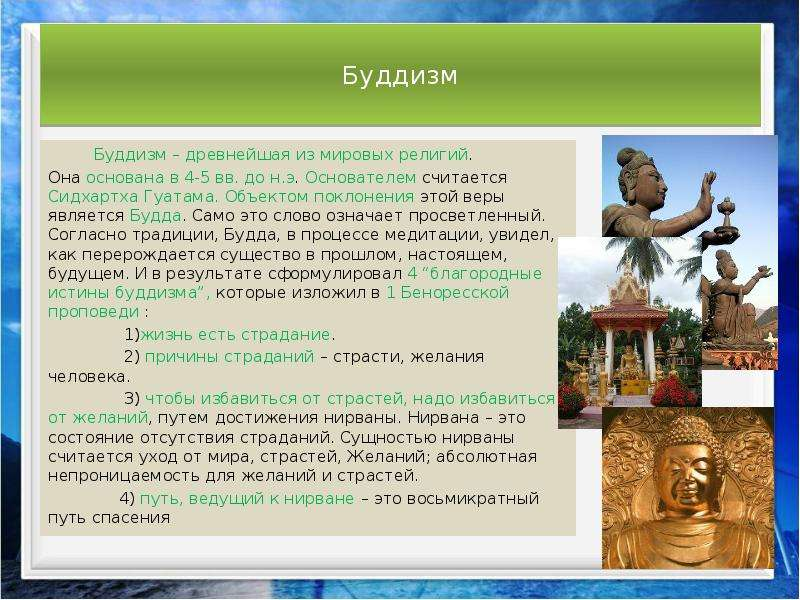 Буддизм Буддизм – древнейшая из мировых религий. Она основана в 4-5 вв. до н. э. Основателем считает