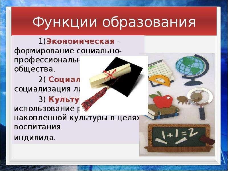 Функции образования 1)Экономическая – формирование социально-профессиональной структуры общества. 2)