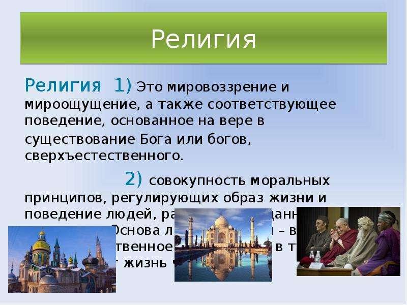 Религия Религия 1) Это мировоззрение и мироощущение, а также соответствующее поведение, основанное н