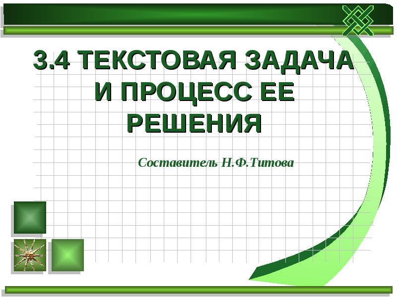 Презентация Текстовая задача и процесс ее решения
