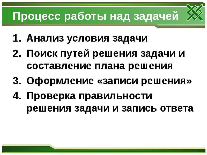 Процесс работы над задачей Анализ условия задачи Поиск путей решения задачи и составление плана реше