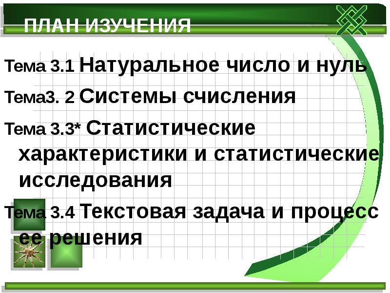 ПЛАН ИЗУЧЕНИЯ Тема 3. 1 Натуральное число и нуль Тема3. 2 Системы счисления Тема 3. 3* Статистически