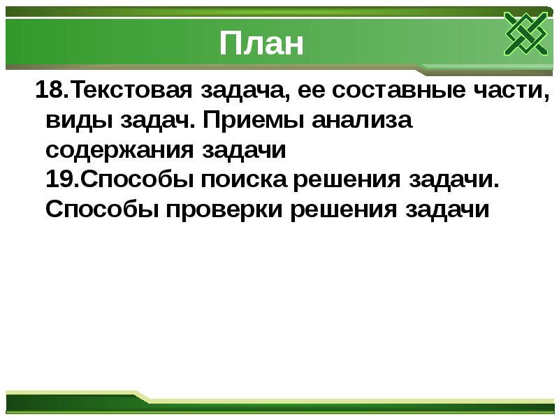 План 18. Текстовая задача, ее составные части, виды задач. Приемы анализа содержания задачи 19. Спос