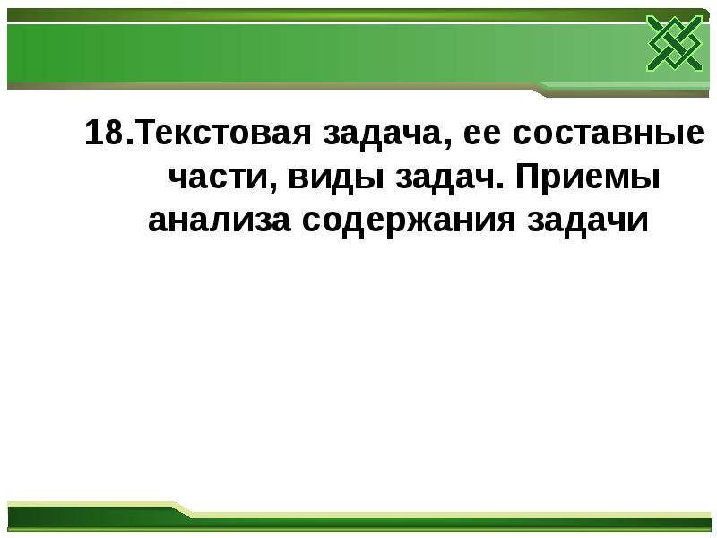 18. Текстовая задача, ее составные части, виды задач. Приемы анализа содержания задачи