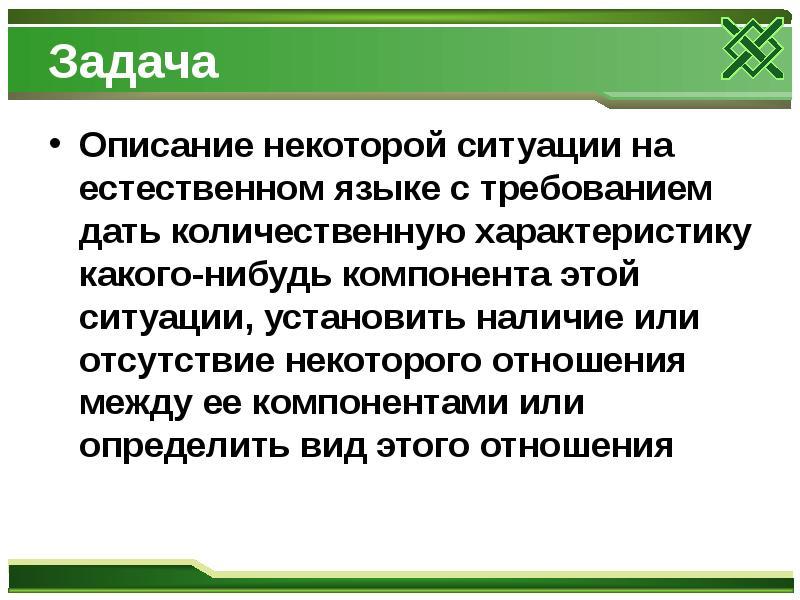 Задача Описание некоторой ситуации на естественном языке с требованием дать количественную характери
