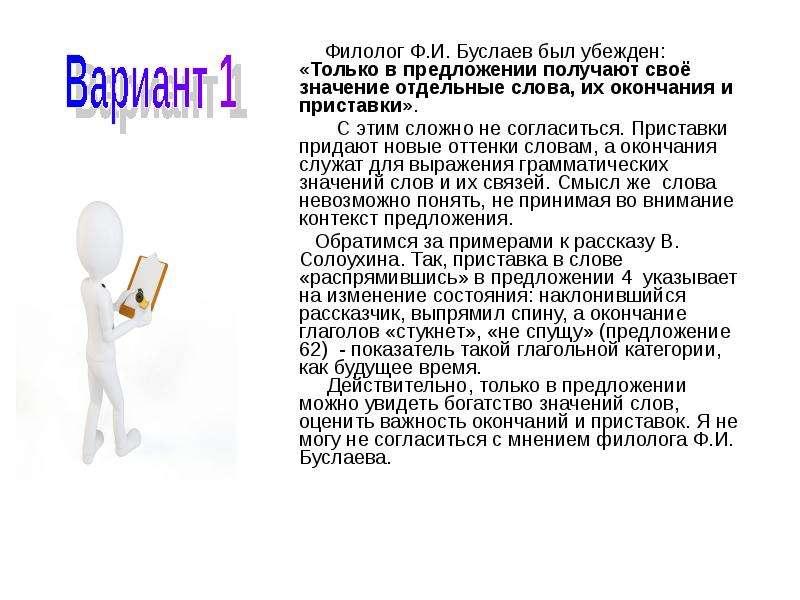 Филолог Ф. И. Буслаев был убежден: «Только в предложении получают своё значение отдельные слова, их