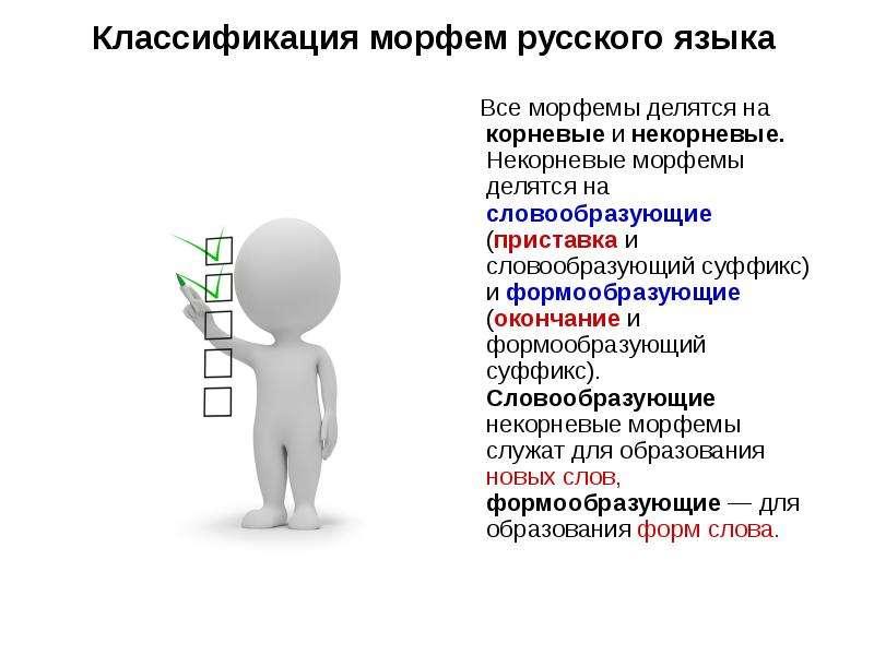 Классификация морфем русского языка Все морфемы делятся на корневые и некорневые. Некорневые морфемы
