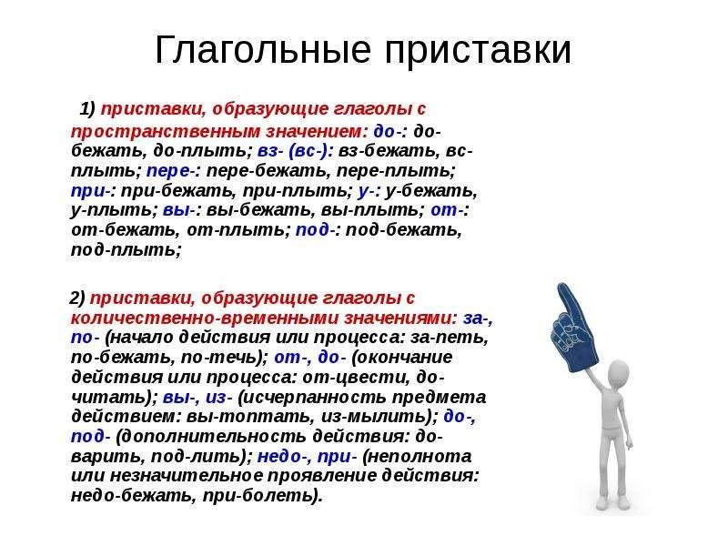 Глагольные приставки 1) приставки, образующие глаголы с пространственным значением: до-: до-бежать,