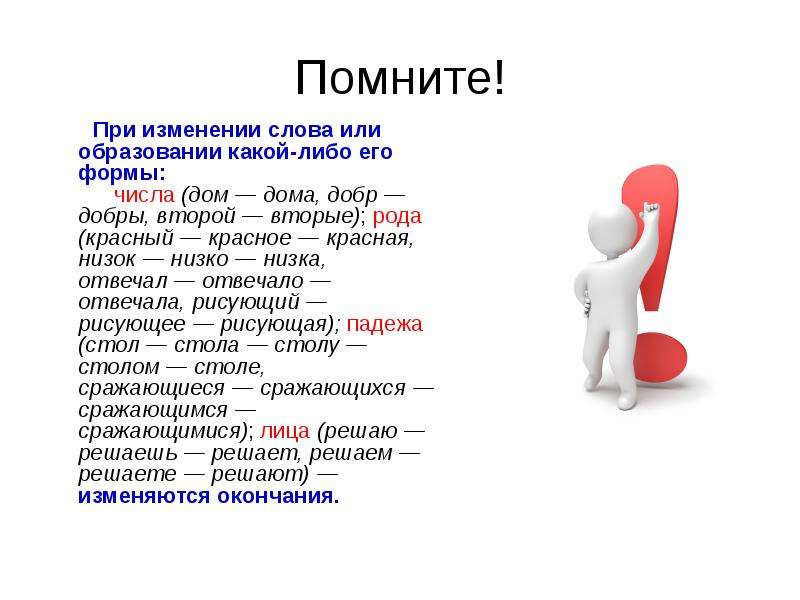 Помните! При изменении слова или образовании какой-либо его формы: числа (дом — дома, добр — добры,