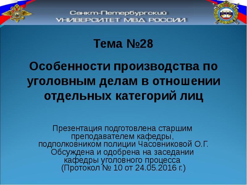 Презентация Особенности производства по уголовным делам в отношении отдельных категорий лиц