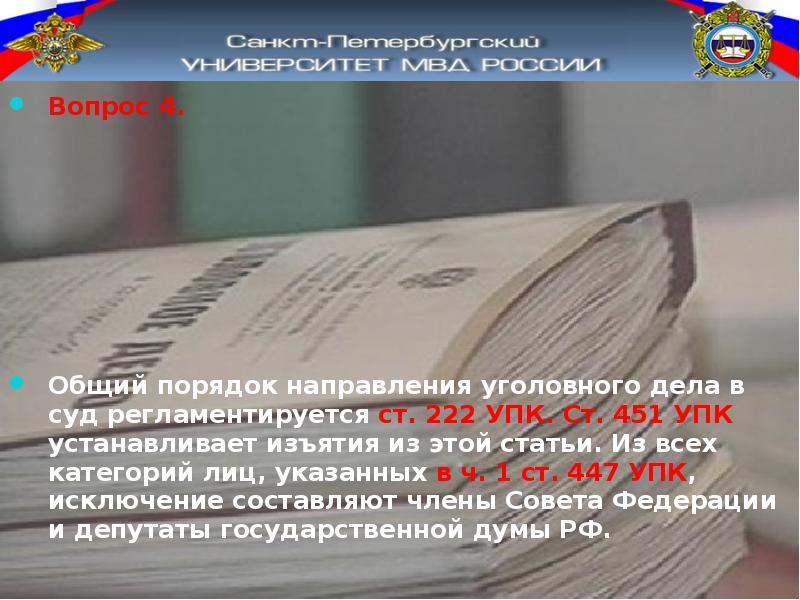Вопрос 4. Вопрос 4. Общий порядок направления уголовного дела в суд регламентируется ст. 222 УПК. Ст