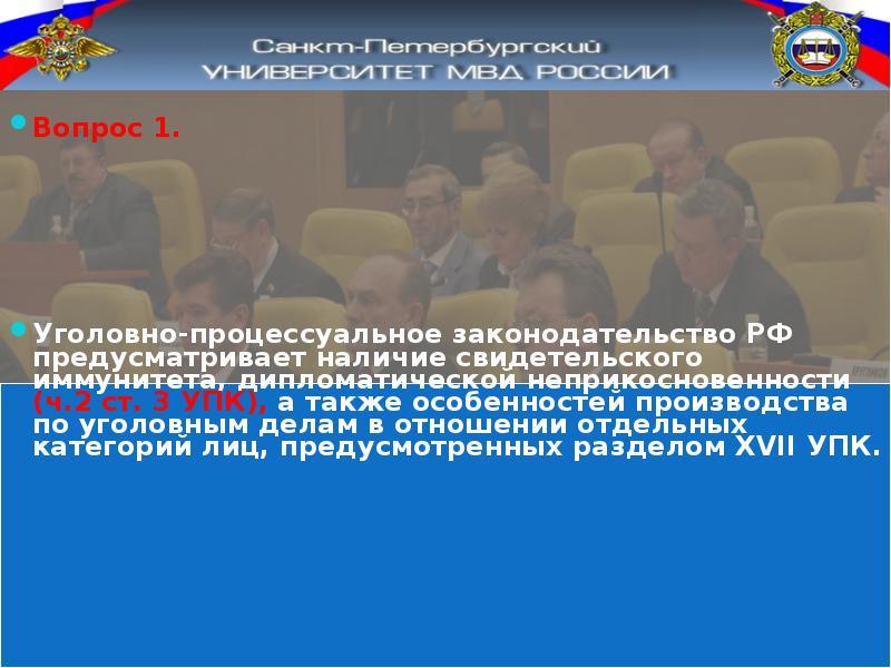 Вопрос 1. Вопрос 1. Уголовно-процессуальное законодательство РФ предусматривает наличие свидетельско