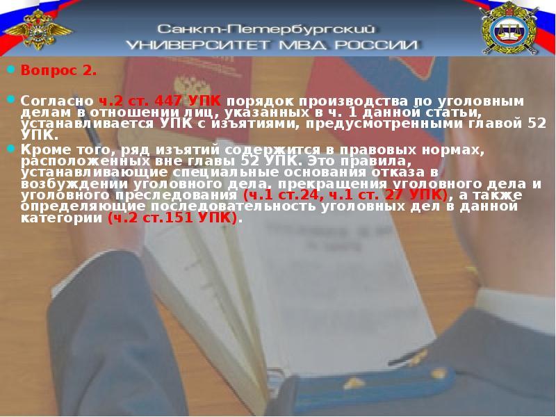 Вопрос 2. Вопрос 2. Согласно ч. 2 ст. 447 УПК порядок производства по уголовным делам в отношении ли