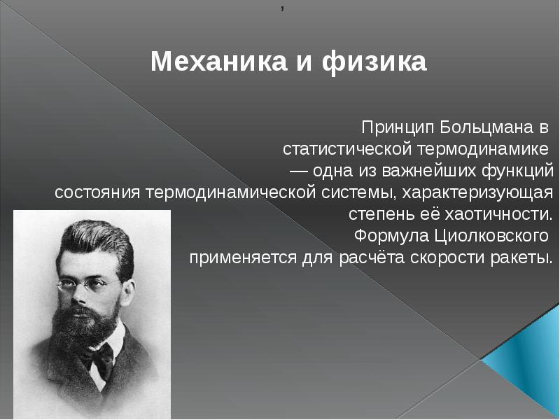 Механика и физика Принцип Больцмана в статистической термодинамике — одна из важнейших функций состо