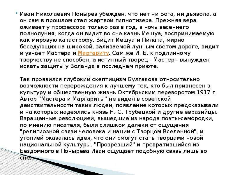 Иван Николаевич Понырев убежден, что нет ни Бога, ни дьявола, а он сам в прошлом стал жертвой гипнот