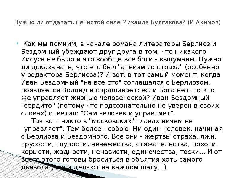 Нужно ли отдавать нечистой силе Михаила Булгакова? (И. Акимов) Как мы помним, в начале романа литера