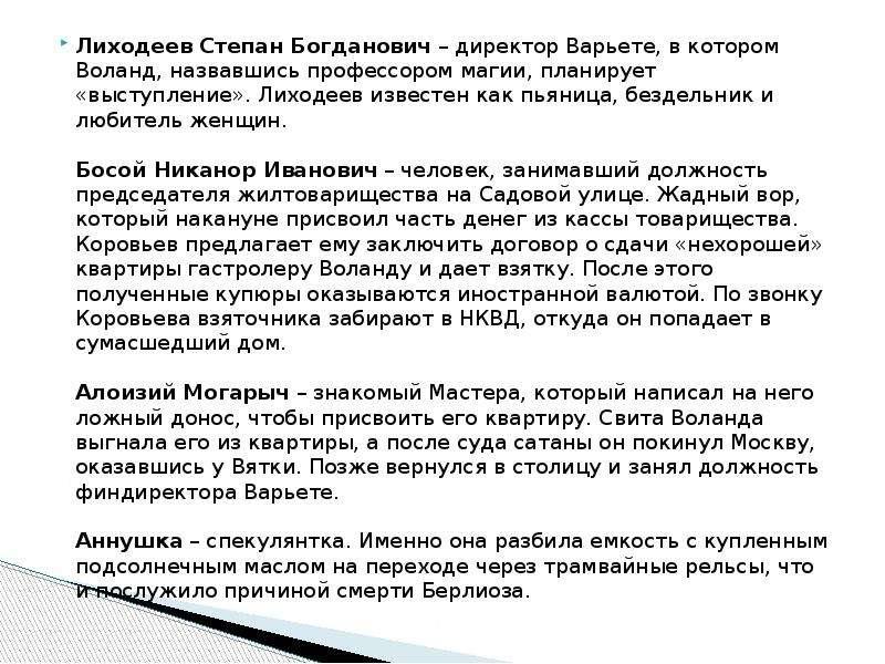 Лиходеев Степан Богданович – директор Варьете, в котором Воланд, назвавшись профессором магии, плани