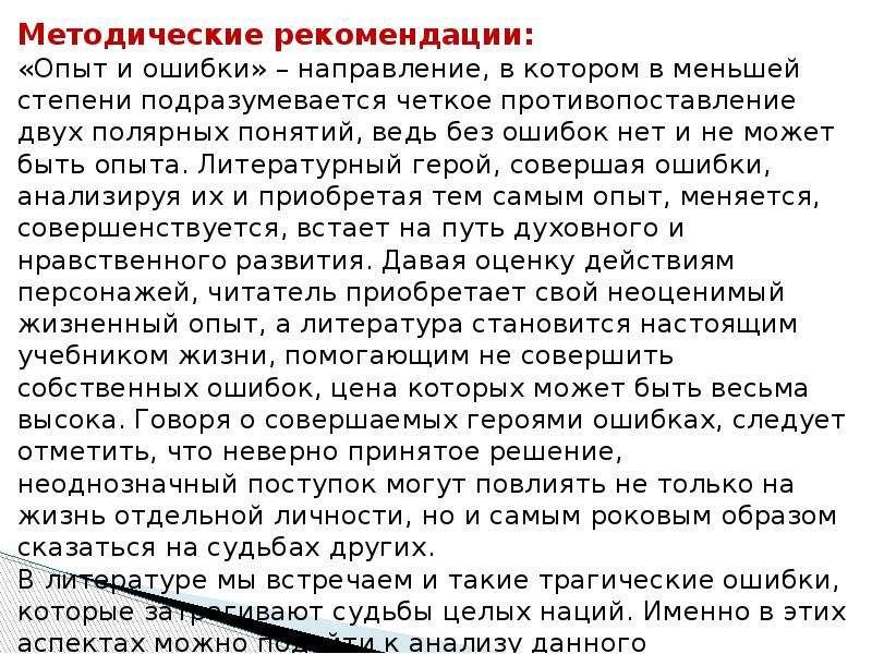 Опыт и ошибки в романе М. А. Булгакова «Мастер и Маргарита», слайд 3