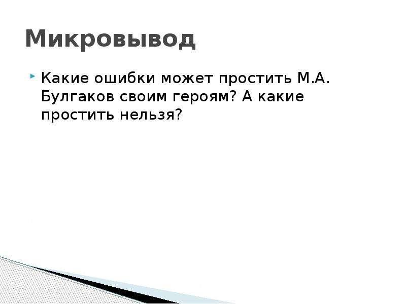 Микровывод Какие ошибки может простить М. А. Булгаков своим героям? А какие простить нельзя?