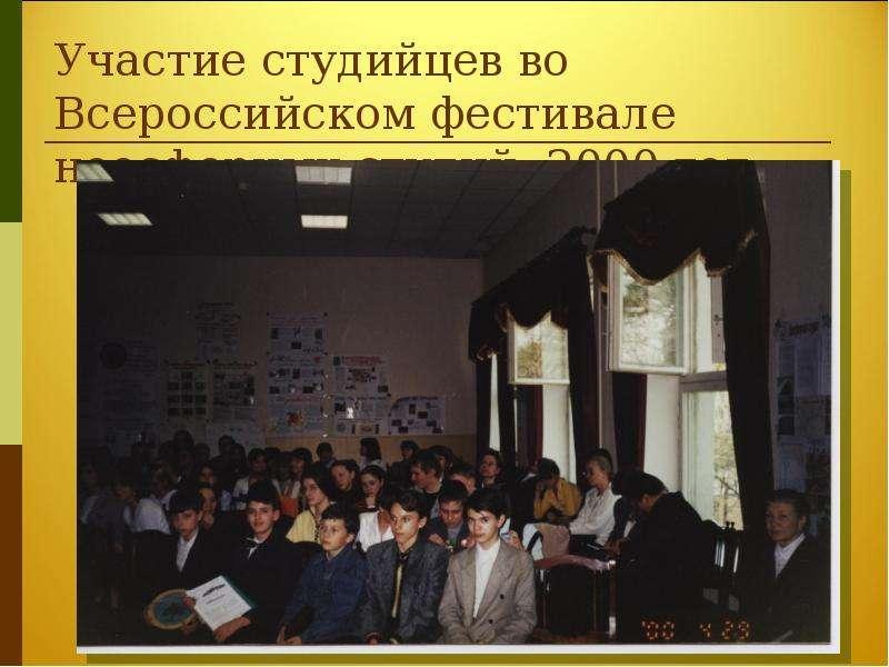 Участие студийцев во Всероссийском фестивале ноосферных студий, 2000 год.