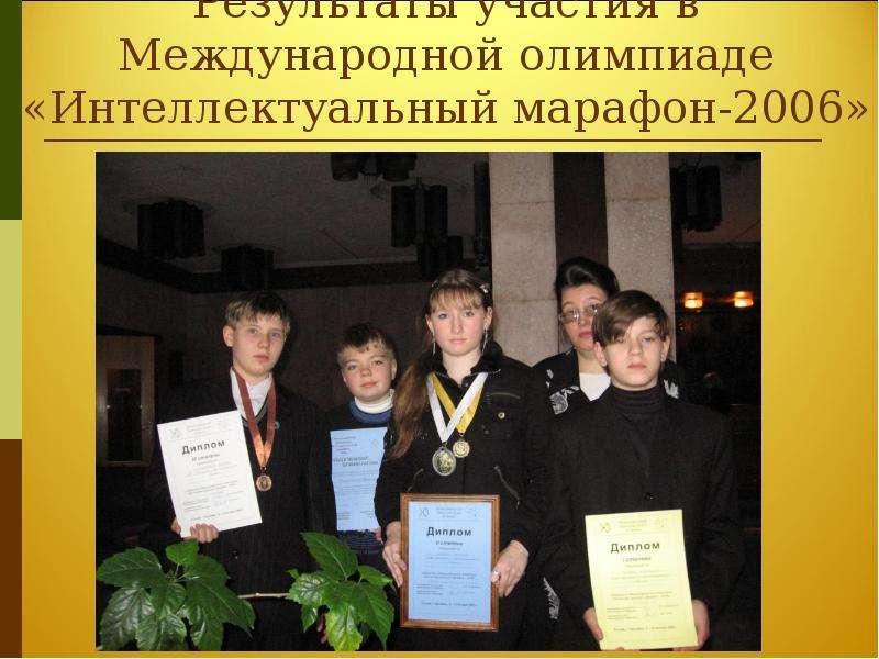 Результаты участия в Международной олимпиаде «Интеллектуальный марафон-2006»