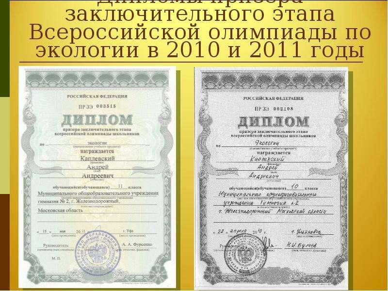 Дипломы призёра заключительного этапа Всероссийской олимпиады по экологии в 2010 и 2011 годы