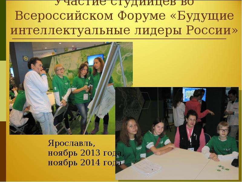 Участие студийцев во Всероссийском Форуме «Будущие интеллектуальные лидеры России»