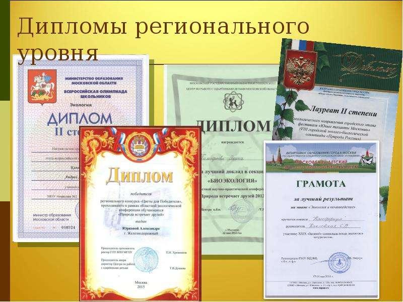 Дипломы регионального уровня