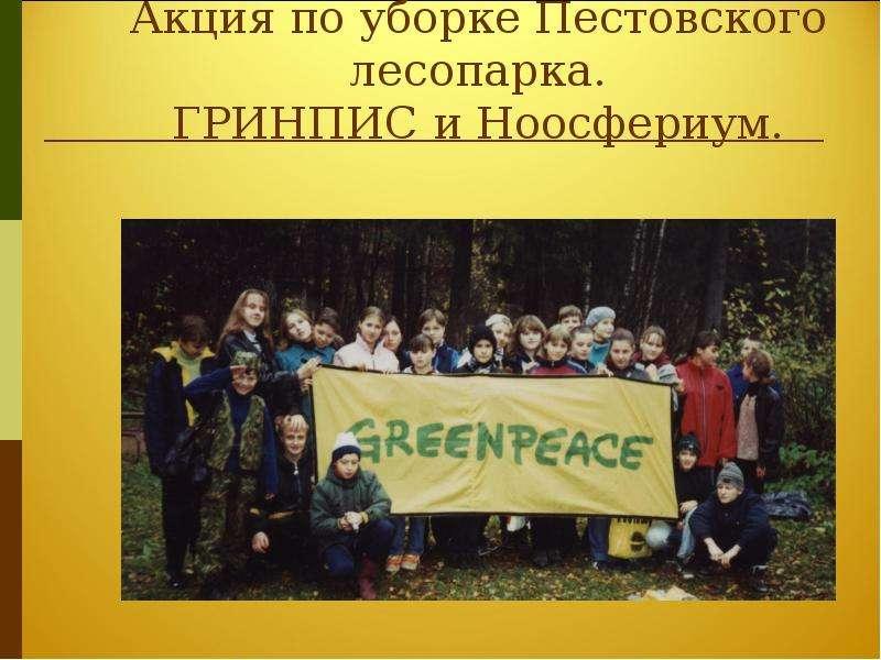 Акция по уборке Пестовского лесопарка. ГРИНПИС и Ноосфериум.