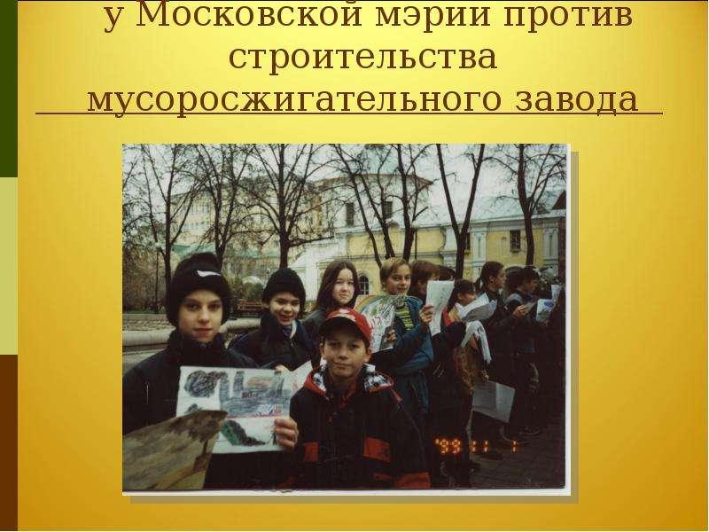 Акция протеста у Московской мэрии против строительства мусоросжигательного завода