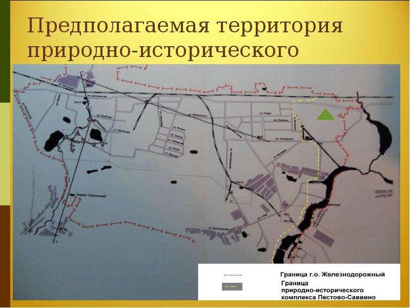 Предполагаемая территория природно-исторического комплекса Пестово-Саввино.