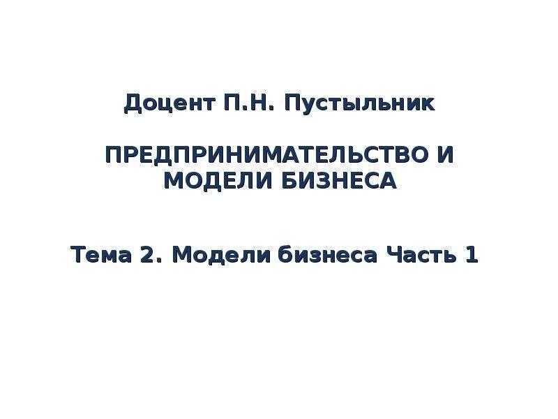 Презентация Предпринимательство и модели бизнеса. Модели бизнеса