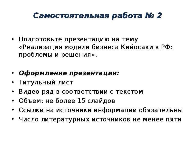 Самостоятельная работа № 2 Подготовьте презентацию на тему «Реализация модели бизнеса Кийосаки в РФ: