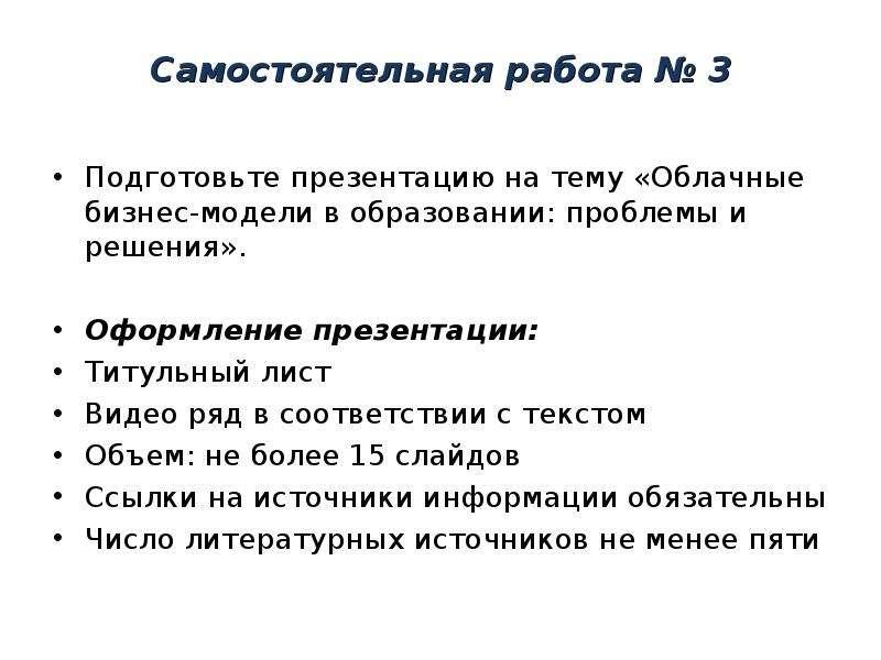 Самостоятельная работа № 3 Подготовьте презентацию на тему «Облачные бизнес-модели в образовании: пр