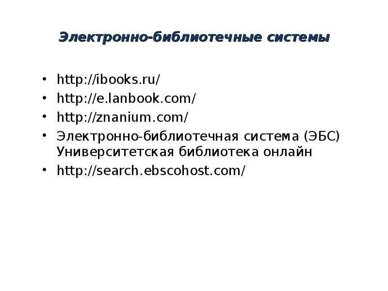 Электронно-библиотечные системы Электронно-библиотечная система (ЭБС) Университетская библиотека онл