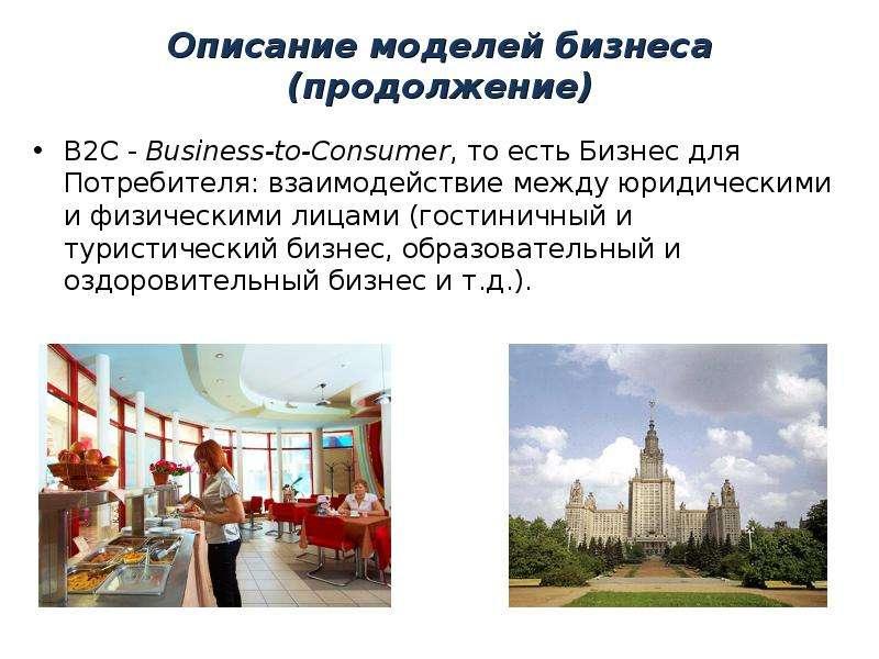 Описание моделей бизнеса (продолжение) B2C - Business-to-Consumer, то есть Бизнес для Потребителя: в