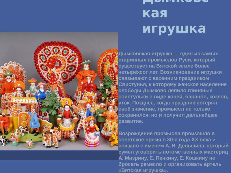 народный художественный промысел россии список избежать удалось
