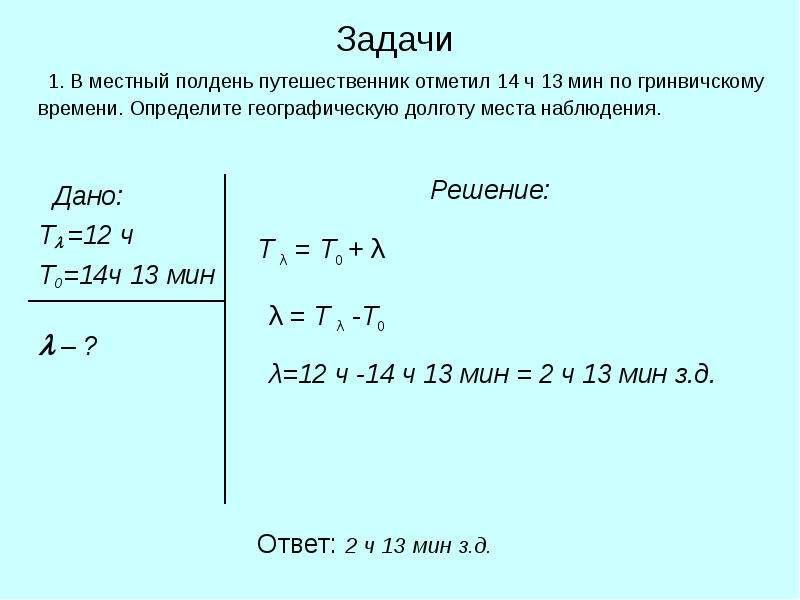 Задачи Дано: Т =12 ч Т0=14ч 13 мин  – ?