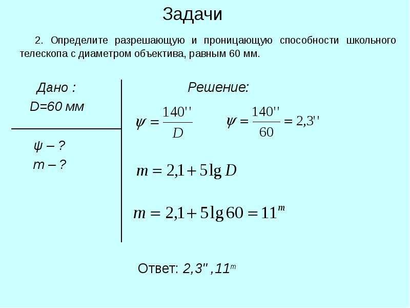 Задачи 2. Определите разрешающую и проницающую способности школьного телескопа с диаметром объектива