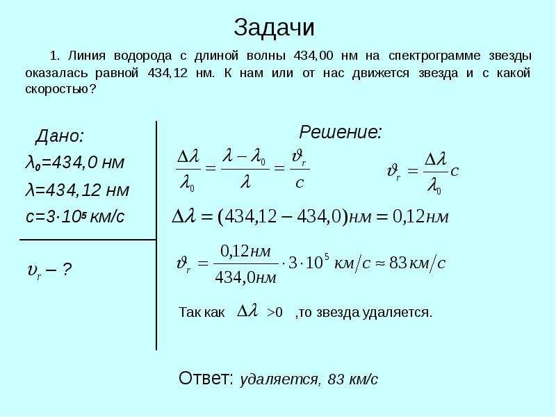 Задачи Дано: λ0=434,0 нм λ=434,12 нм с=3·105 км/c – ?