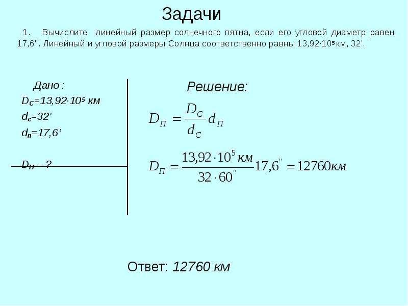 Задачи 1. Вычислите линейный размер солнечного пятна, если его угловой диаметр равен 17,6''