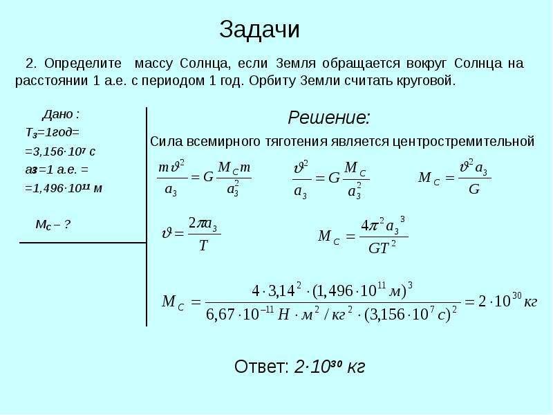 Задачи 2. Определите массу Солнца, если Земля обращается вокруг Солнца на расстоянии 1 а. е. с перио